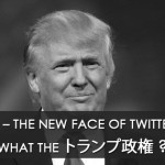 Donald Trump – The New Face of Twitter Advertising. What the トランプ政権 ?